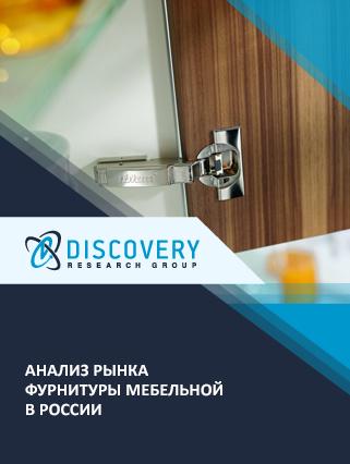 Анализ рынка фурнитуры мебельной в России