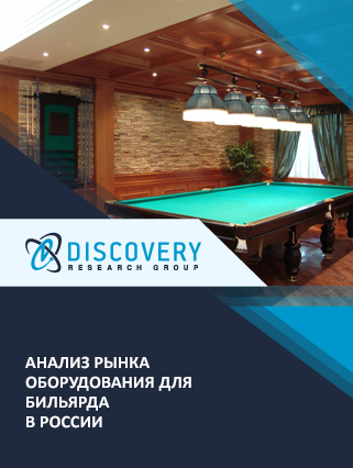 Анализ рынка оборудования для бильярда в России