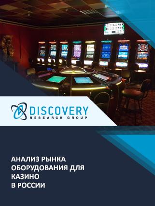 Анализ рынка оборудования для казино в России