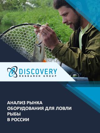 Анализ рынка оборудования для ловли рыбы в России