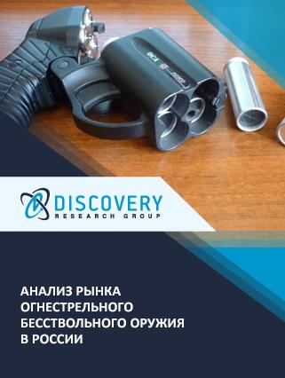 Анализ рынка огнестрельного бесствольного оружия в России