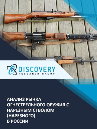 Анализ рынка огнестрельного оружия с нарезным стволом (нарезного) в России