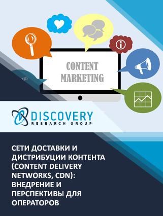 Сети доставки и дистрибуции контента (Content Delivery Networks, CDN): внедрение и перспективы для операторов