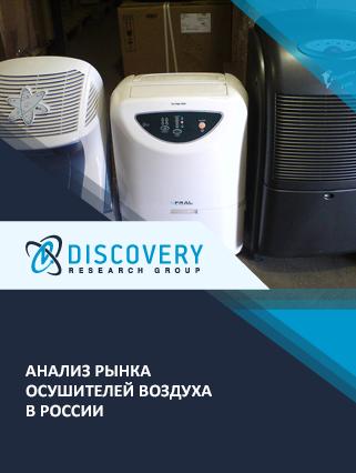 Анализ рынка бытовых осушителей воздуха в России (с базой импорта-экспорта)