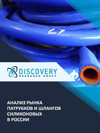 Анализ рынка патрубков и шлангов силиконовых в России