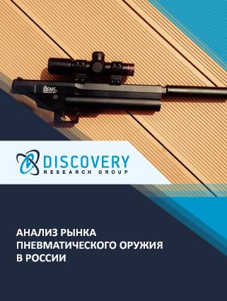 Анализ рынка пневматического оружия в России