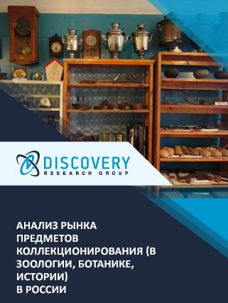 Анализ рынка предметов коллекционирования (в зоологии, ботанике, истории) в России