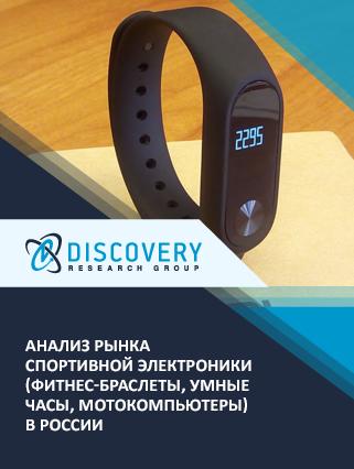 Анализ рынка спортивной электроники (фитнес-браслеты, умные часы, мотокомпьютеры) в России