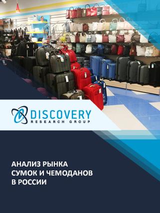 Анализ рынка сумок и чемоданов в России
