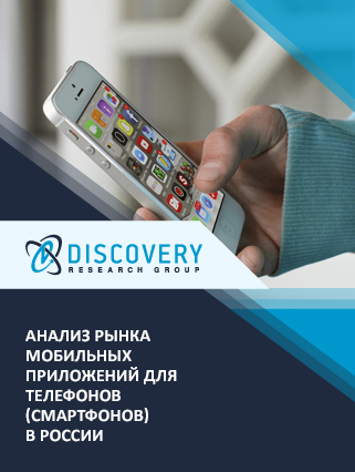 Анализ рынка мобильных приложений для телефонов (смартфонов) в России