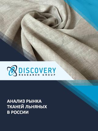 Анализ рынка льняных тканей в России (с базой импорта-экспорта)