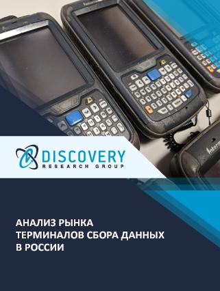 Анализ рынка терминалов сбора данных в России