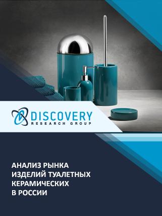 Анализ рынка изделий туалетных керамических в России