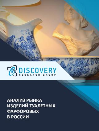 Анализ рынка изделий туалетных фарфоровых в России