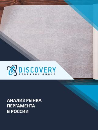 Анализ рынка эндопротезов суставов и приспособлений для остеосинтеза в России (с базой импорта-экспорта)