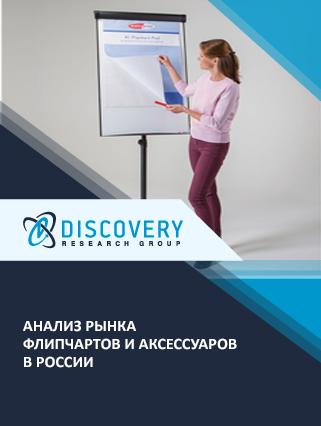 Анализ рынка флипчартов и аксессуаров в России