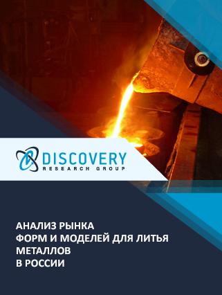 Анализ рынка форм и моделей для литья металлов в России