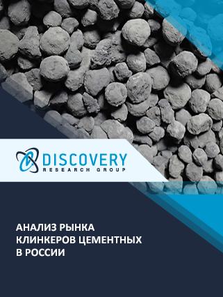Анализ рынка клинкеров цементных в России