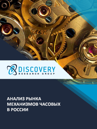 Анализ рынка механизмов часовых в России