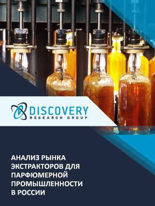 Анализ рынка экстракторов для парфюмерной промышленности в России