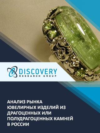 Анализ рынка ювелирных изделий из драгоценных или полудрагоценных камней в России