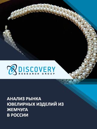 Анализ рынка ювелирных изделий из жемчуга в России