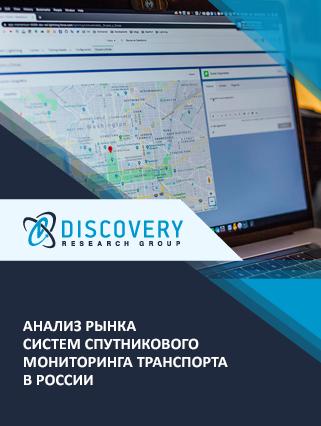 Анализ рынка систем спутникового мониторинга транспорта в России