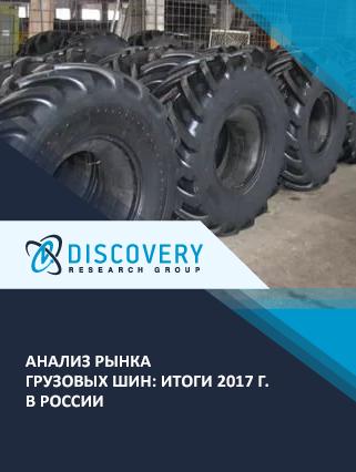 Анализ рынка грузовых шин в России: итоги 2017 г.