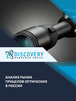 Анализ рынка прицелов оптических в России