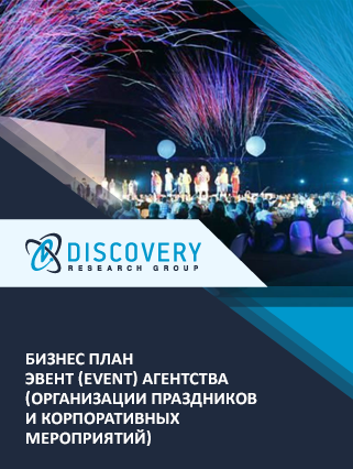 Бизнес-план эвент (event) агентства (организации праздников и корпоративных мероприятий)