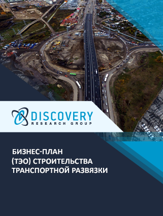 Бизнес-план (ТЭО) строительства транспортной развязки