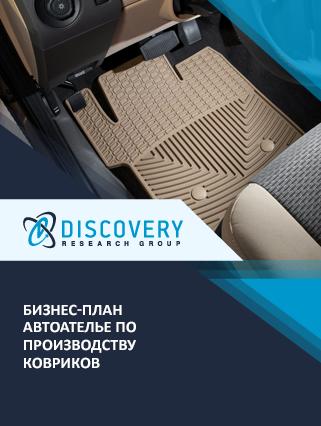 Бизнес-план автоателье по производству ковриков