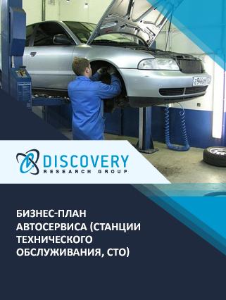 Бизнес-план автосервиса (станции технического обслуживания, сто)