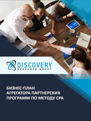 Бизнес-план агрегатора партнерских программ по методу cpa
