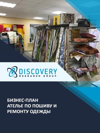 Бизнес-план ателье по пошиву и ремонту одежды