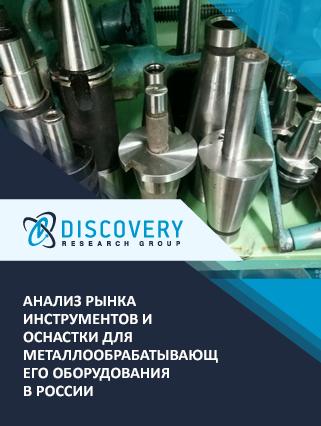 Анализ рынка инструментов и оснастки для металлообрабатывающего оборудования в России