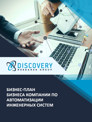 Бизнес-план бизнеса компании по автоматизации инженерных систем