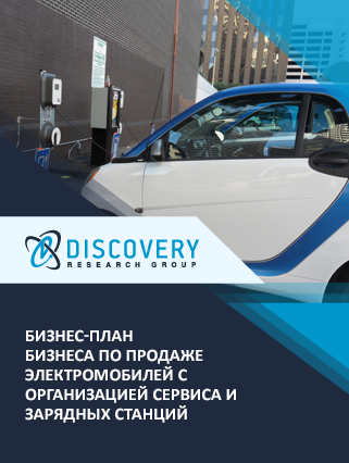 Бизнес-план бизнеса по продаже электромобилей с организацией сервиса и зарядных станций