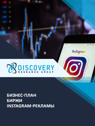 Бизнес-план биржи instagram-рекламы