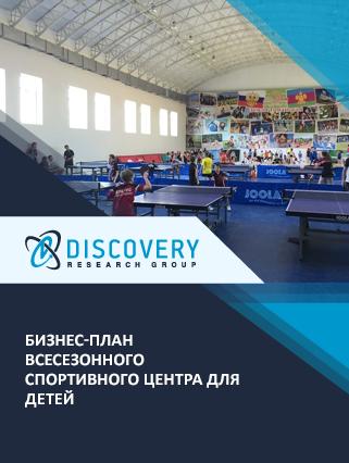 Бизнес-план всесезонного спортивного центра для детей