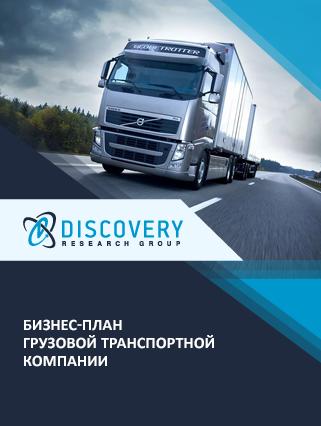 Бизнес-план грузовой транспортной компании