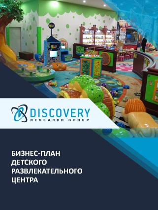Бизнес-план детского развлекательного центра