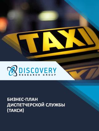 Бизнес-план диспетчерской службы (такси)