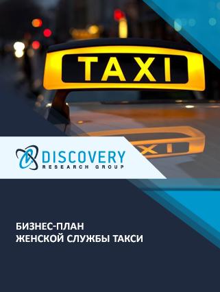 Бизнес-план женской службы такси