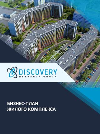Бизнес-план жилого комплекса