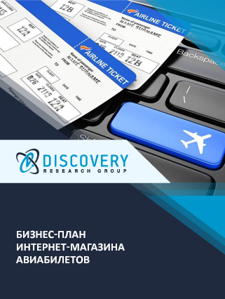 Бизнес-план интернет-магазина авиабилетов