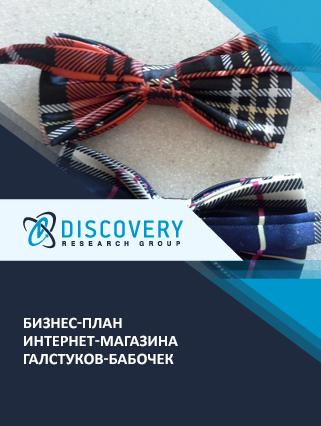 Бизнес-план интернет-магазина галстуков-бабочек