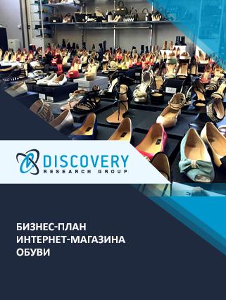 Бизнес-план интернет-магазина обуви