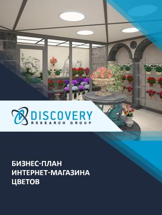 Бизнес-план интернет-магазина цветов