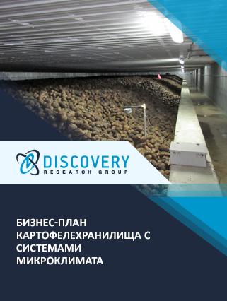Бизнес-план картофелехранилища с системами микроклимата